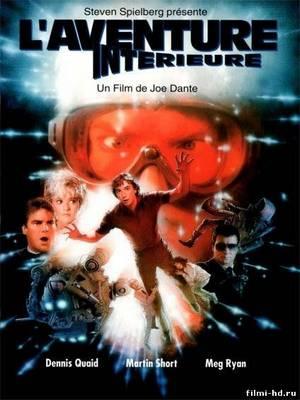 Внутреннее пространство (1987) Смотреть онлайн бесплатно