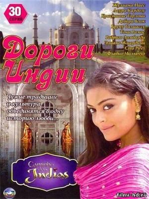 Дороги Индии (2009) Смотреть онлайн бесплатно