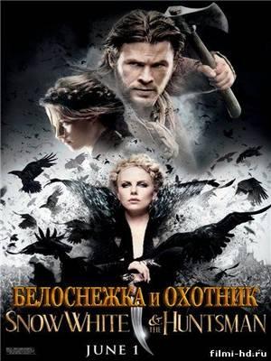 Белоснежка и охотник (2012) Смотреть онлайн бесплатно