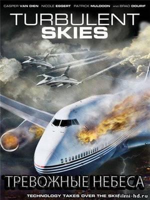 Тревожные небеса (2010) Смотреть онлайн бесплатно