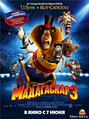 Мадагаскар 3 (2012) Смотреть онлайн бесплатно