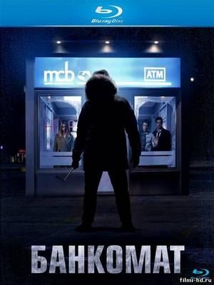 Банкомат (2012) Смотреть онлайн бесплатно