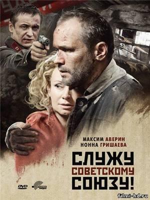 Служу Советскому Союзу (2012) Смотреть онлайн бесплатно