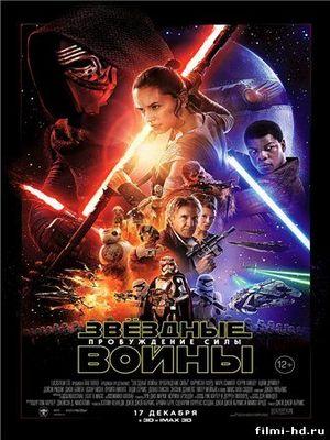 Звёздные войны: Пробуждение силы (2015) Смотреть онлайн бесплатно