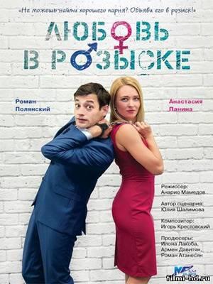 Любовь в розыске (2015) Смотреть онлайн бесплатно