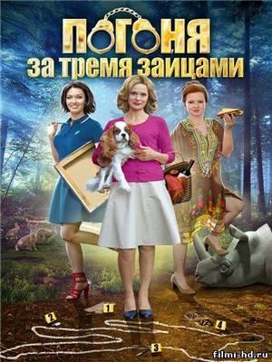 Погоня за тремя зайцами (2015) Смотреть онлайн бесплатно