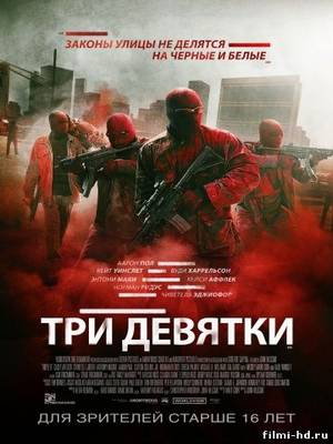 фильмы катастрофы 2016 скачать торрент
