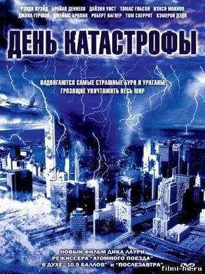 Смотреть подборку «Фильмы и сериалы про катастрофы
