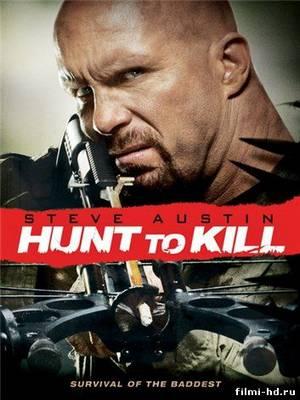 Поймать, чтобы убить (2010) Смотреть онлайн бесплатно