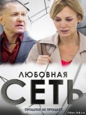 Фильм Сеть 2016 Скачать Торрент - фото 2