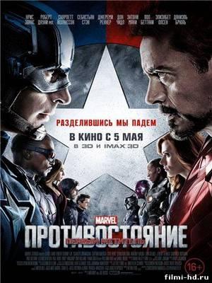Первый мститель: Противостояние (2016) Смотреть онлайн бесплатно