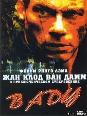 В аду (2003) смотреть онлайн
