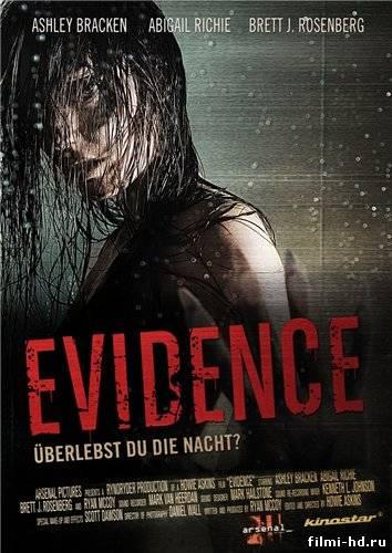 Свидетельство (2011) Смотреть онлайн бесплатно