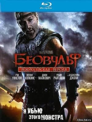Беовульф (2007) Смотреть онлайн бесплатно