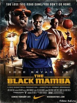 Черная мамба (2011) Смотреть онлайн бесплатно