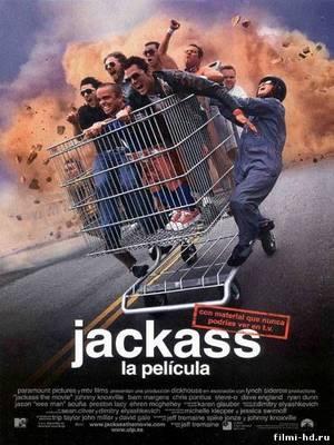 Чудаки (2002) Смотреть онлайн бесплатно