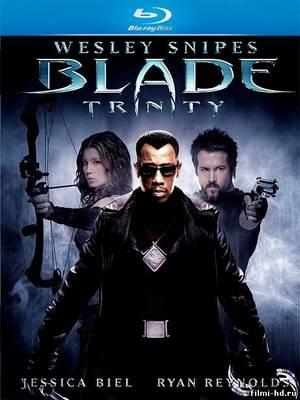 Блэйд 3: Троица (2004) Смотреть онлайн бесплатно
