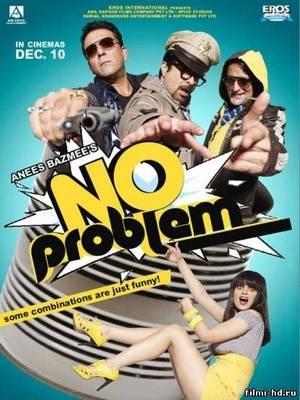 Нет проблем (2010) Смотреть онлайн бесплатно