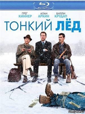 Тонкий лед (2011) Смотреть онлайн бесплатно
