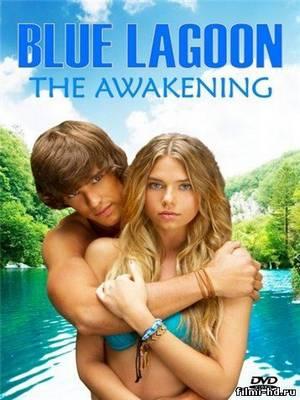 Голубая лагуна (2012) Смотреть онлайн бесплатно