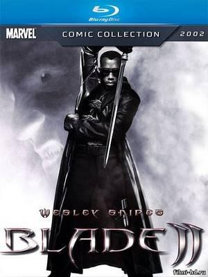 Блэйд 2 (2002) Смотреть онлайн бесплатно