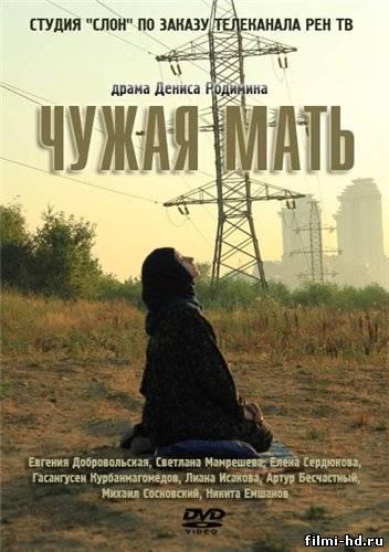 Чужая мать (2012) Смотреть онлайн бесплатно