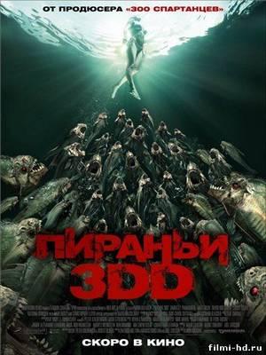 Пираньи 3DD (2012) Смотреть онлайн бесплатно