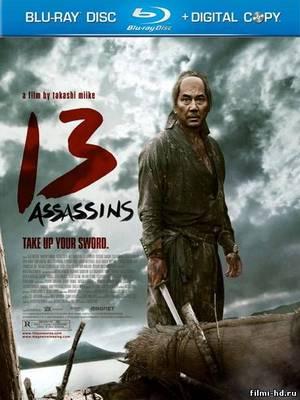 13 убийц (2010) Смотреть онлайн бесплатно