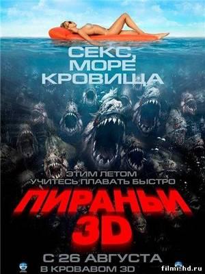 Пираньи 3D (2010) Смотреть онлайн бесплатно