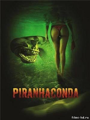 Пираньяконда (2011) Смотреть онлайн бесплатно