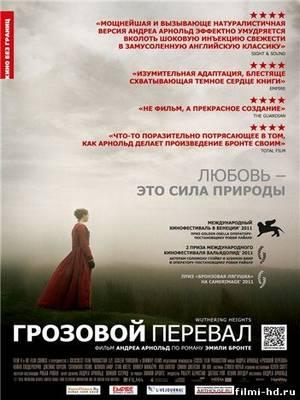 Грозовой перевал (2011) Смотреть онлайн бесплатно