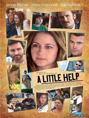 Маленькая помощь (2011) Смотреть онлайн бесплатно
