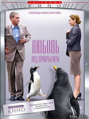 Любовь под прикрытием (2010) смотреть онлайн