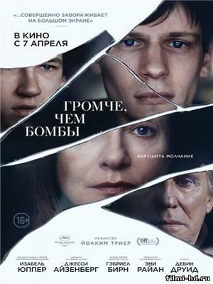 Громче, чем бомбы (2015) смотреть онлайн