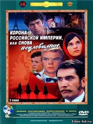 Корона Российской империи, или Снова неуловимые (1970) смотреть онлайн
