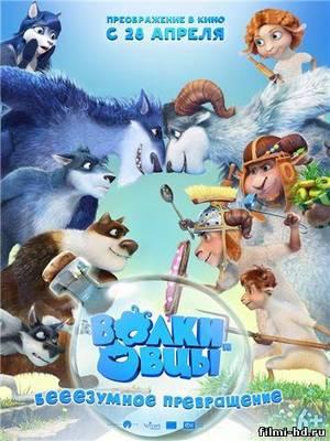Волки равным образом овцы: бе-е-е-зумное претворение (2016) Смотреть онлайн бесплатно
