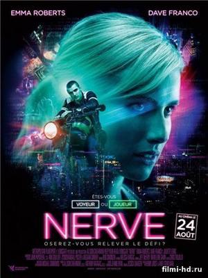 Нерв (2016) Смотреть онлайн бесплатно